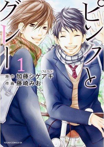 Pink to Gray version manga