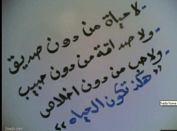 Ahla Kalam Fi Lhob